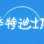 chinese interpretations - disney