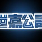 chinese interpretations - sega
